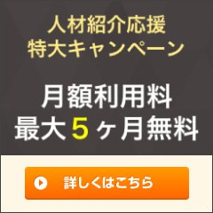 人材紹介応援特大キャンペーン 月額利用料最大5ヶ月無料