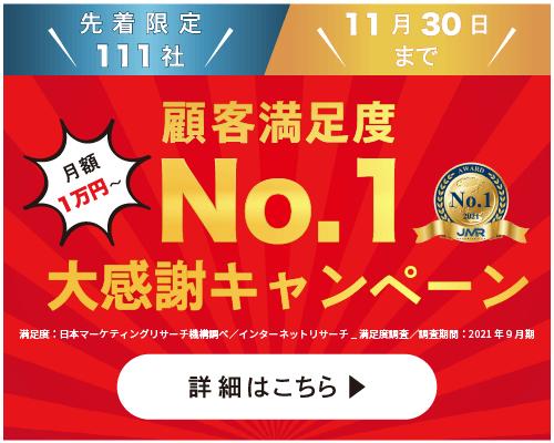 顧客満足度No.1大感謝キャンペーン 11月30日まで